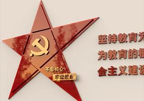 蕲春实小-党建文化墙