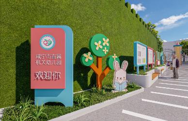 咸宁市直属机关幼儿园