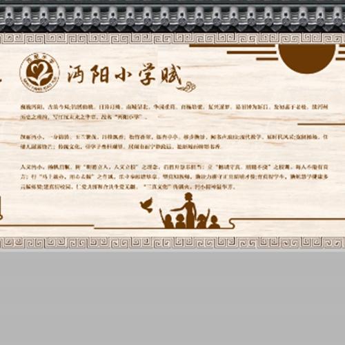 沔阳小学校园文化建设